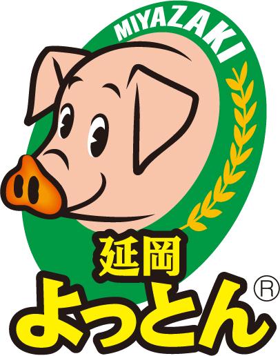 安全・安心・美味しい豚肉 | 延岡よっとん